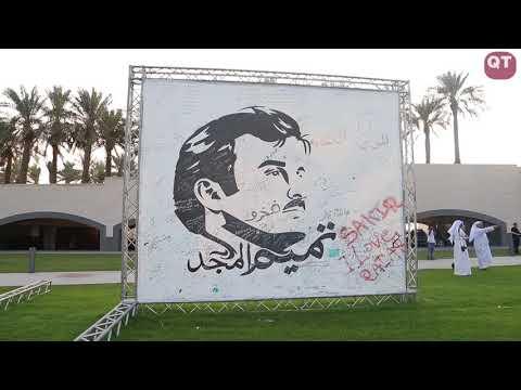 "Qatar Museum of Islamic Art (MIA) Celebrating ""Tamim Al Majd: Celebration of Unity"" exhibition."