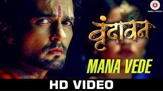 Download Hindi Video Songs - Mana Vede - Vrundavan | Harshavardhan Wavare | Amitraj