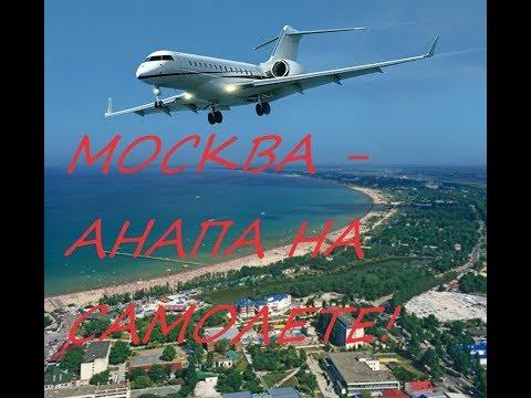 Перелет Москва-Анапа.Шереметьево-Витязево. Северный ветер. Nordwind Airlines