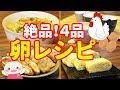 【卵レシピ】美味しい4品紹介!#216 の動画、YouTube動画。