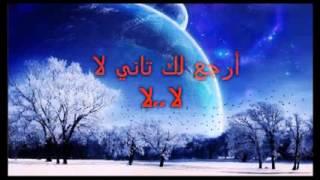 لأ مش أنا اللي ابكي محمد عبد الوهاب موسيقى و كلمات Karaoke