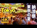 [4K]Tokyo summer 夏の東京•納涼祭(夏祭り)東京観光 盆踊り Bon odori