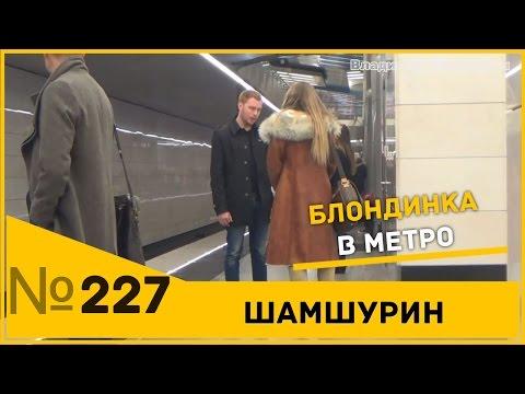метро не знакомлюсь