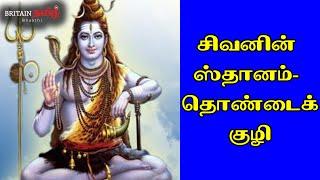 சிவனின் ஸ்தானம் – தொண்டைக்குழி | Sivaperuman | Lord Siva | Britain Tamil Bhakthi