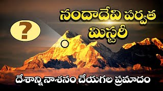 The Biggest Secret of Nanda Devi Mountain mystery || Nanda Devi Mystery || Unknown Facts Telugu