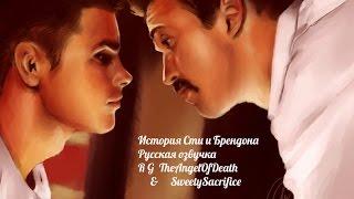 История Сти и Брендона / Ste & Brendan Story 5 СЕРИЯ (РУССКАЯ ОЗВУЧКА)