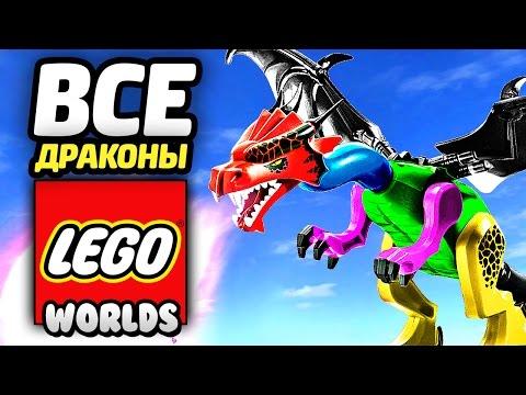 LEGO Worlds Прохождение - ВСЕ ДРАКОНЫ