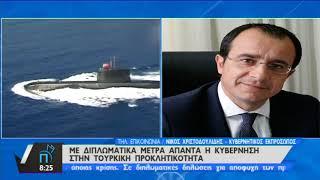 Χριστοδουλίδης για τουρκικές προκλήσεις