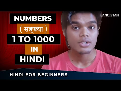 LEARN HINDI - NUMBERS (सङ्ख्या) 1 TO 1000 | HINDI LESSON FOR BEGINNERS | Anil Mahato