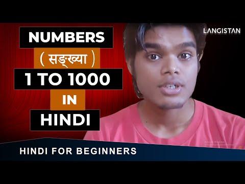 LEARN HINDI - NUMBERS (सङ्ख्या) 1 TO 1000 | HINDI LESSON FOR BEGINNERS |  Anil Mahato