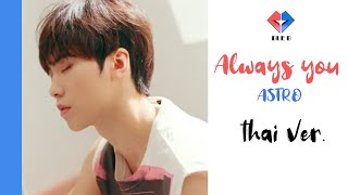 [Thai ver.] ASTRO - Always you | cover by bee #BLE_B