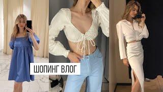 ШОПИНГ ВЛОГ H M Zara Ligio Mango бюджетный шопинг sale летние образы