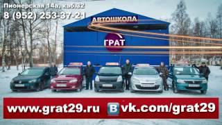 Автошкола ГРАТ Северодвинск, Категория «В»