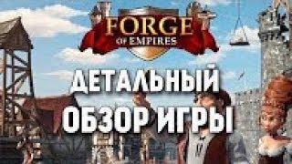Forge of Empires - Обзор легендарной браузерной Игры!