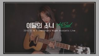 "이달의 소녀/하슬 (LOONA/HaSeul) ""The Starry Night (100% Real Live)"""