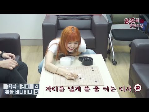 [RADIO LIVE | Game In A Waiting Room] BLACKPINK LISA's Turn! Stone Flicking Game! 20170628