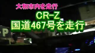 CR-Z 国道467号を走行