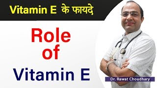 Symptoms of Vitamin E Deficiency | विटामिन इ की कमी के लक्षण | How to Increase Vitamin E in Body