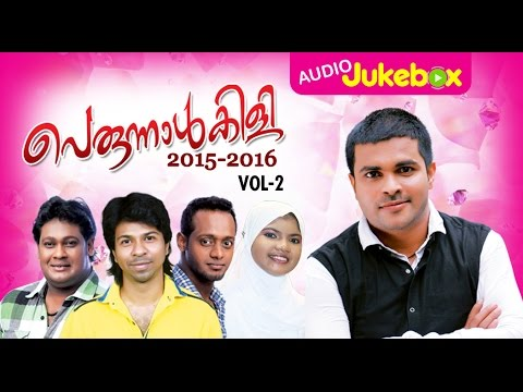Perunnal Pattukal | Perunnalkili 2015-2016 Vol-2 | Malayalam Mappila Songs | Audio Jukebox