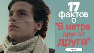 17 ИНТЕРЕСНЫХ ФАКТОВ О ФИЛЬМЕ «В МЕТРЕ ДРУГ ОТ ДРУГА»!!!
