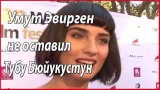 Туба Бюйукустун без Умута Эвиргена больше никуда #звезды турецкого кино