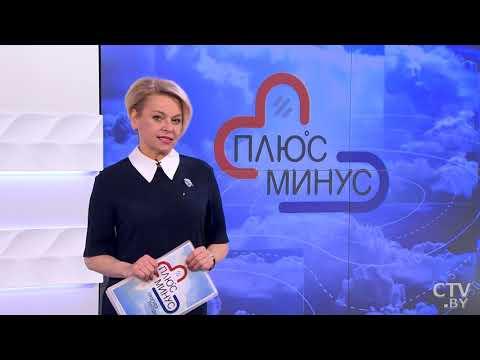 Погода на неделю. Беларусь. 16 - 22 марта 2020. Прогноз погоды