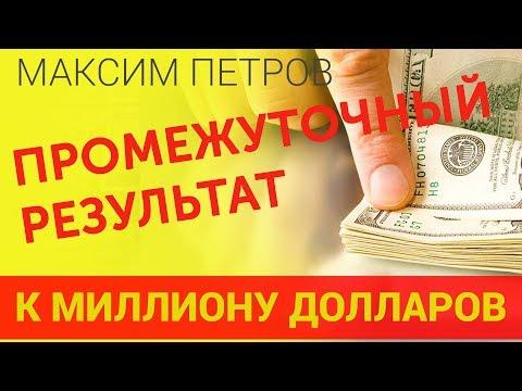 Как заработать миллион долларов За 9 месяцев к миллиону