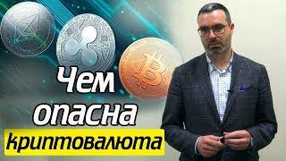Криптовалюта и закон | Зачем нужен Закон о криптовалюте в России?