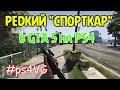 РЕДКИЙ СПОРТКАР в GTA 5 на PS4 ps4VG