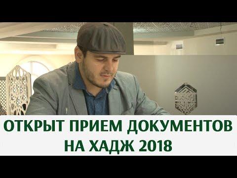 Сколько стоит Хадж 2018 в Дагестане?