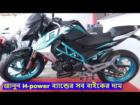 H power Bike