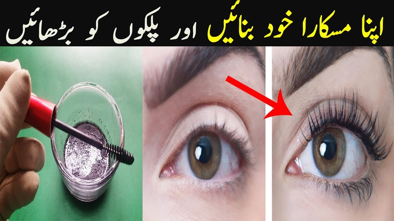 Believe Me This Homemade Mascara Will Grow Your Eyelashes Long and Thick - Makeup Tips In Urdu