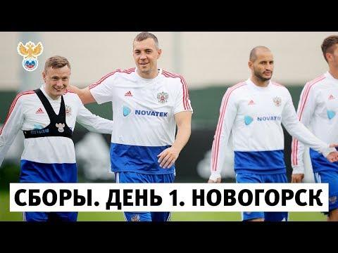 Сборы. День 1. Новогорск L РФС ТВ