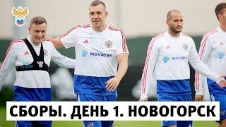 Сборы День 1 Новогорск l РФС ТВ