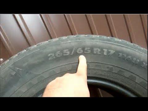 Как определяется размер шин