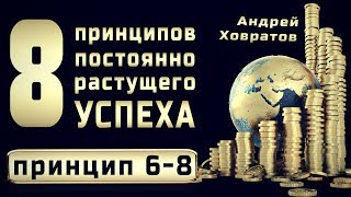 🌎 8 принципов постоянно растущего успеха | 6-8 принцип | Андрей Ховратов.