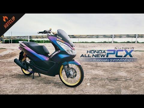 Honda All New PCX 2016 กับของแต่งราคาหลักล้าน By Ly Engine LPK