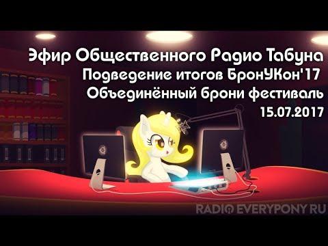 Эфир Общественного Радио Табуна 15.07.2017. Подведение итогов БронУКон'17. ОБФ
