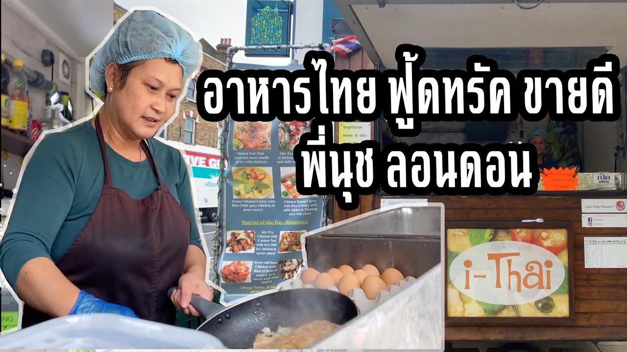 จากพนักงานร้านดอกไม้ สู่เจ้าของกิจการ อาหารไทยฟู้ดทรัค 4เมนูขายดี ที่ประเทศอังกฤษ