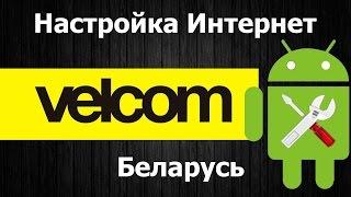 Velcom - настройка интернет на Андроид