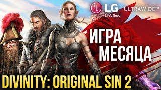 Игра месяца: Divinity: Original Sin 2. И конкурс с крутыми призами!