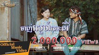 ចាញ់ស្នេហ៍រតនៈគីរី - ខេម- Chanh Sne Ratanakiri 【Official Full MV 】