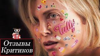 Талли (2018) - обзор критики фильма