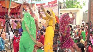 मोहन बैठो बन्द कुठरिया में / महिलाओं का स्पेशल नाच / विमलेश कुमार शास्त्री