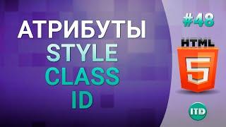 #48 Универсальные атрибуты тегов в языке HTML, Атрибуты class id style