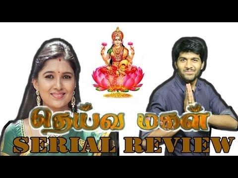 Deivamagal Serial Review By Review Raja - Vani Bhojan, Krishna, S. Kumaran
