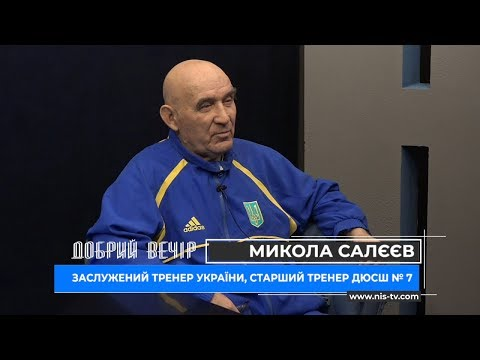 ТРК НІС-ТВ: Добрый вечер 19.02.19 Салеев