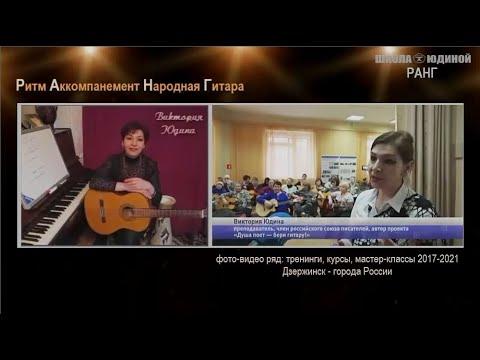 Школа ритма на гитаре Виктории Юдиной Обновляемся