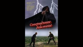 Фильм `Совершённое действие` онлайн