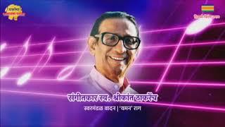 Musician Shrikant Thackeray | Swarmandal - Yaman Raag | Father of Shri. Raj Thackeray